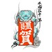 平成三十年戌年『狛犬ー謹賀ー』2018年 年賀状用高解像度デザインデータ