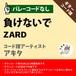 負けないで ZARD ギターコード譜 アキタ G20200148-A0048
