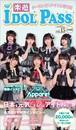 クーポン付!アイドル専門誌『楽遊IDOL PASS vol.15』