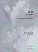 S3205 Lamentation(Vn.   Hp.  ( Pf.)/Fuyuhiko SASAKI/Score)