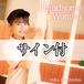 サイン付CD「HandsomeWoman」+生写真1枚 / 福島ゆか