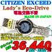 CITIZEN EXCEED 婦人 エコ EBT75-1992 定価¥60,500-(税込)新品