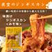 味漬けラム肉ジンギスカンみそ味300g(1パック)