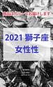 2021 獅子座(7/23-8/22)【女性性エネルギー】