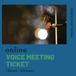 ボイスミーティングチケット(1時間×2回)