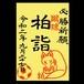 【9月27日】蹴球朱印・柏詣・柏リモート詣(通常版・黄色)