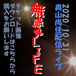 2020/10/31配信無観客ライブ「無感覚LIFE」視聴チケット