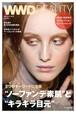 2018-19年秋冬ニューヨークコレクションビューティトレンドまとめ WWD BEAUTY Vol.492