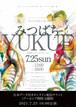 『YUKUEーみつばちー』台本付きオンライン配信チケット(7/25 16:00公演)