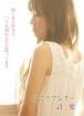 【DVD】咲くラブレターMV