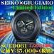 SEIKO×GIUGIARO 1000本限定モデル SCED061 定価¥35,000-(税別)新品