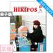 【定価】ひきポス4号『ひきこもりと「働く」 ―就労はゴールか?―』HIKIPOS