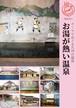 電子書籍「テーマでめぐる九州の温泉 008_お湯が熱い温泉」