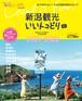 新潟観光いいトコどり 2021-2022