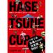 実走☆ニッポンの名コースガイド①ハセツネCUP(DVD)