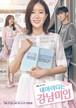 韓国ドラマ【私のIDは江南美人】Blu-ray版 全16話