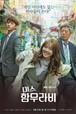 韓国ドラマ【ミス・ハンムラビ】DVD版 全16話