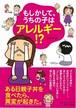 【送料込み】【バーゲンブック】もしかして、うちの子はアレルギー!?  シバキヨ