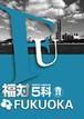 教育開発出版 福岡県 学力検査対策 5教科セット CDなし 最新版 新品完全セット ISBN なし コ004-552-000-mk-bn
