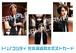 映画「トリノコシティ」ポストカード 充(高崎翔太)3枚セット