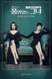 ☆韓国ドラマ☆《品位のある彼女》Blu-ray版 全20話 送料無料!
