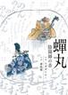 蝉丸 -陰陽師の音-/スガダイロー×夢枕獏/CD+BOOK