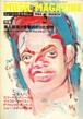 ミュージック・マガジン 1984年3月号 特集 黒人音楽が衝撃だった時代