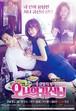 韓国ドラマ【ああ、私の幽霊さま 】DVD版 全16話