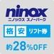 ニノックススノーパーク リフト1日券