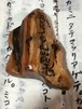 神代阿比留文字(ツボ押し)屋久杉