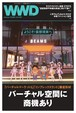 バーチャル空間に商機あり ファッションビジネスの可能性を探る|WWD JAPAN Vol.2169