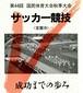 平成元年 北海道はまなす国体(DVDorBlu-ray) ~成功までの歩み~