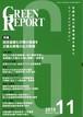 GREEN REPORT 2018年11月号