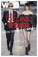 2019年春夏パリ・コレクション エディ・スリマンによる「セリーヌ」が衝撃デビュー|WWD JAPAN Vol.2049