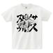 スピノサウルスTシャツ Spinosaurus T-shirt 【恐竜シリーズ】