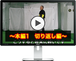 本編1 〜切り返し編(17分26秒)~  たった4mの助走距離を最大限に使う