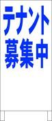 シンプルA型スタンド看板「テナント募集中(青)」【不動産】全長1m