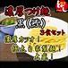 濃厚つけ麺・黒(鰹)3食セット