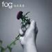 fog / 辿る未来