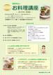 DVD&CD お料理講座̶食の学校・実践編̶