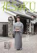 和の生活マガジン「花saku」文月 2018.7  Vol. 274(バックナンバー)