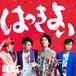 【スーパーSALE】「はっきよい.ep」(3曲+ライブ音源15曲)