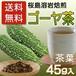 ゴーヤ ゴーヤ茶 45g 国産 鹿児島県産 送料無料