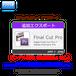 【ドングル版用】Final Cut Pro 追加エクスポート