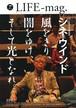 【書籍】特集:シネ・ウインド LIFE-mag.vol.007