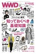 新入社員必読!ファッション業界で知っておくべき基礎知識|WWD JAPAN Vol.2078