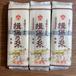 《送料無料》【播州素麺】 揖保乃糸 特級品 300g×3袋 黒帯 特級