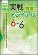 育伸社 中学受験対策 実戦トライアル 6+6 英語 CDつき 2019年度版 新品完全セット ISBN なし コ005-115-000-mk-bn