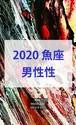 2020 魚座(2/19-3/19)【男性性エネルギー】