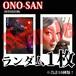 【チェキ・ランダム1枚】ONO-SAN(WINDZOR)